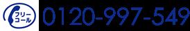 フリーコール0120-997-549