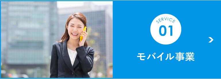 モバイル事業イメージ